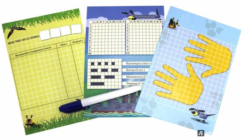 Иллюстрация 1 из 13 для Игры на бумаге. Набор развивающих карточек - Лариса Иванова | Лабиринт - игрушки. Источник: Лабиринт