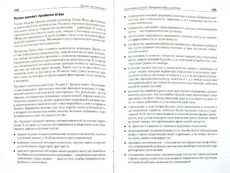 Иллюстрация 1 из 21 для Бизнес как система 2. Панорама идей и методов - Альтшулер, Городнов | Лабиринт - книги. Источник: Лабиринт