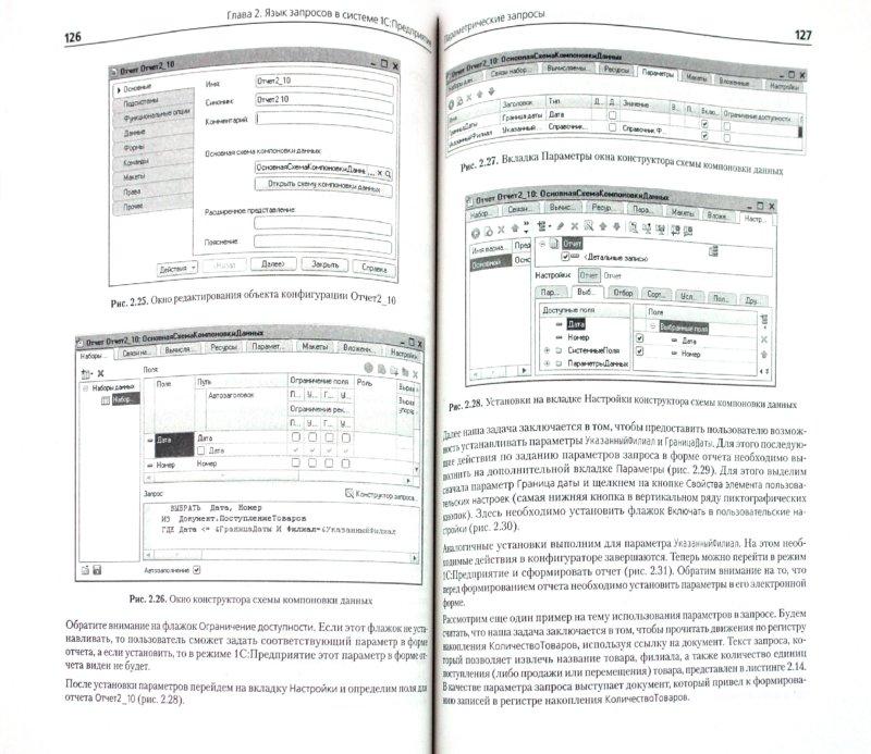 Иллюстрация 1 из 16 для Программирование в 1С:Предприятие 8.2 - Сергей Кашаев   Лабиринт - книги. Источник: Лабиринт