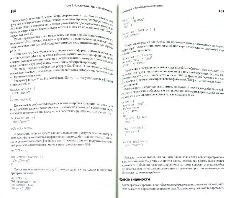 Иллюстрация 1 из 7 для Изучаем jQuery - Каслдайн, Шарки | Лабиринт - книги. Источник: Лабиринт