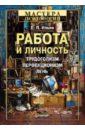 Работа и личность.Трудоголизм, перфекционизм, лень, Ильин Евгений Павлович