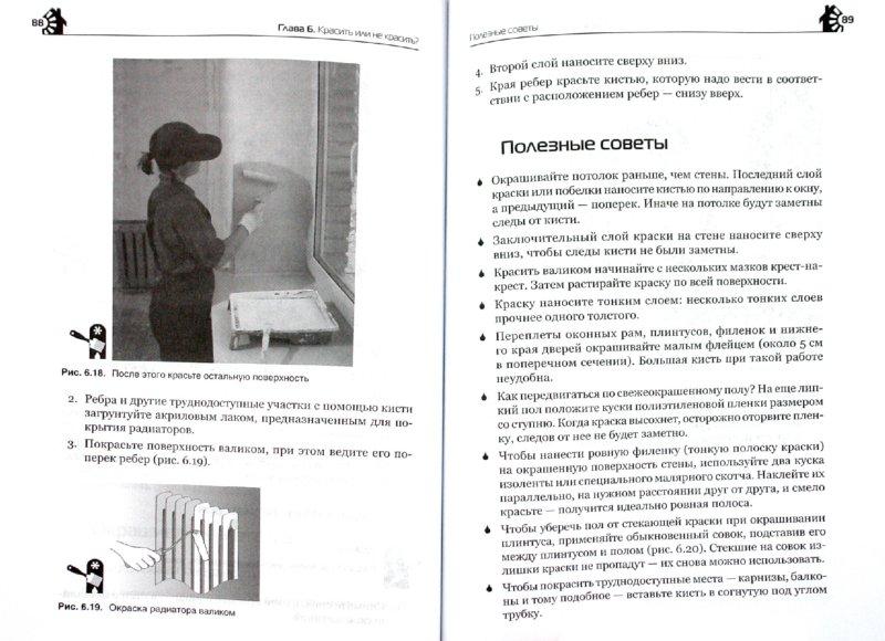 Иллюстрация 1 из 21 для Ремонт для женщин. Понятные схемы и доступные инструкции - Тина Палынская | Лабиринт - книги. Источник: Лабиринт