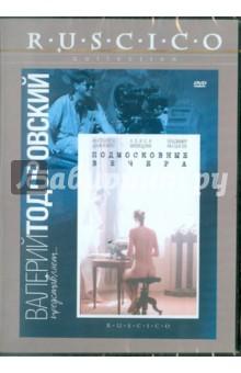 Подмосковные вечера (DVD) алиса фрейндлих
