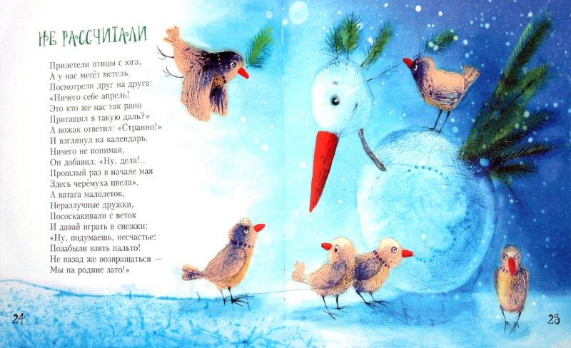 Иллюстрация 1 из 28 для Часы с квакушкой - Леонид Чернаков | Лабиринт - книги. Источник: Лабиринт