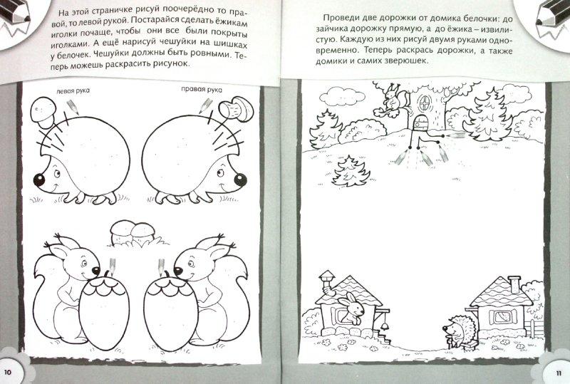 Иллюстрация 1 из 9 для Рисуем и развиваем. Рисуем двумя руками. От 5 лет - Марина Султанова | Лабиринт - книги. Источник: Лабиринт