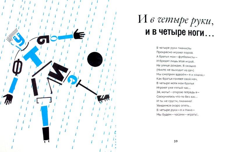 Иллюстрация 1 из 12 для Парикмахеры травы - Сергей Белорусец | Лабиринт - книги. Источник: Лабиринт