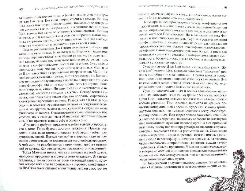 Иллюстрация 1 из 8 для История сексуальных запретов и предписаний - Олег Ивик | Лабиринт - книги. Источник: Лабиринт