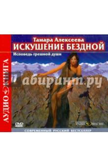 Искушение бездной (CD)