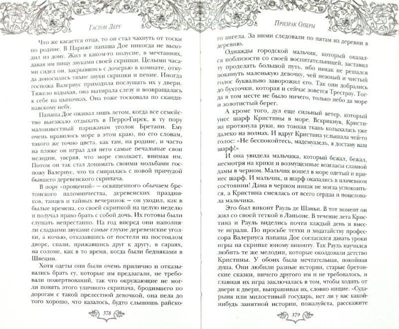 Иллюстрация 1 из 36 для Призрак Оперы. Тайна желтой комнаты - Гастон Леру | Лабиринт - книги. Источник: Лабиринт