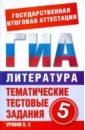 Званская Е. В., Суханова О. В. ГИА-11. Литература. 5 класс. Тематические тестовые задания