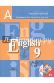 Иллюстрация 4 из 37 для английский язык нового тысячелетия. 9.