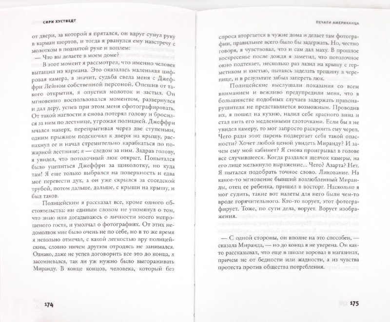 Иллюстрация 1 из 18 для Печали американца - Сири Хустведт | Лабиринт - книги. Источник: Лабиринт