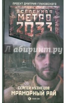 Метро 2033. Мраморный рай калашников тимофей метро 2033 изнанка мира