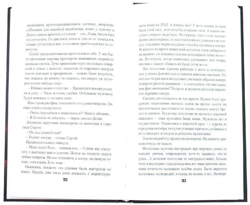 Иллюстрация 1 из 14 для Метро 2033. Мраморный рай - Сергей Кузнецов | Лабиринт - книги. Источник: Лабиринт