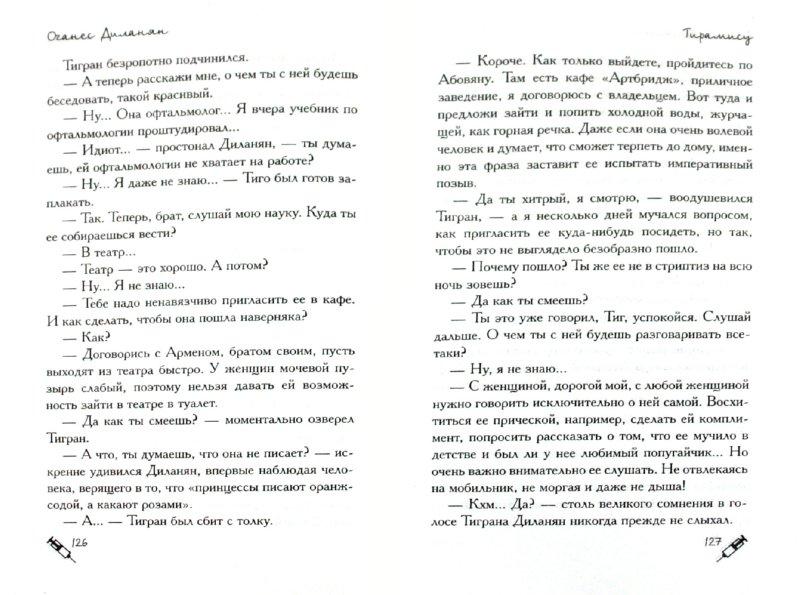 Иллюстрация 1 из 14 для Уролога.net - Оганес Диланян   Лабиринт - книги. Источник: Лабиринт