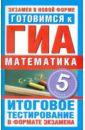 Донец Лариса Петровна Готовимся к ГИА. Математика. 5 класс. Итоговое тестирование в формате экзамена