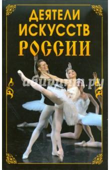 Деятели искусств России