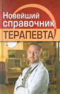 Новейший справочник терапевта