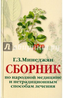 Сборник по народной медицине б у книги по медицине в минске