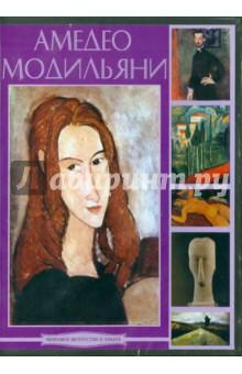 Модильяни. Мировое искусство в лицах (DVDpc)