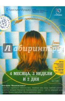 4 месяца, 3 недели, 2 дня (DVD). Мунджу Кристьян