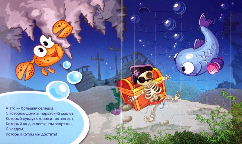 Иллюстрация 1 из 7 для Сундук с сокровищами. Смешарики. Мозаика-малышка | Лабиринт - книги. Источник: Лабиринт