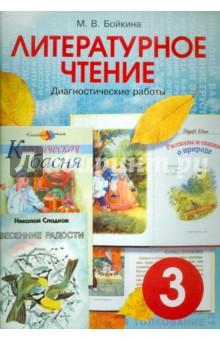 Литературное чтение. 3 класс. Диагностические работы для учащихся