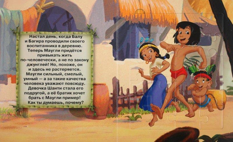 Иллюстрация 1 из 22 для Книга джунглей. Мозаика-малышка | Лабиринт - книги. Источник: Лабиринт