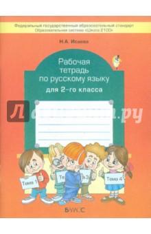 Рабочая тетрадь по русскому языку. 2 класс