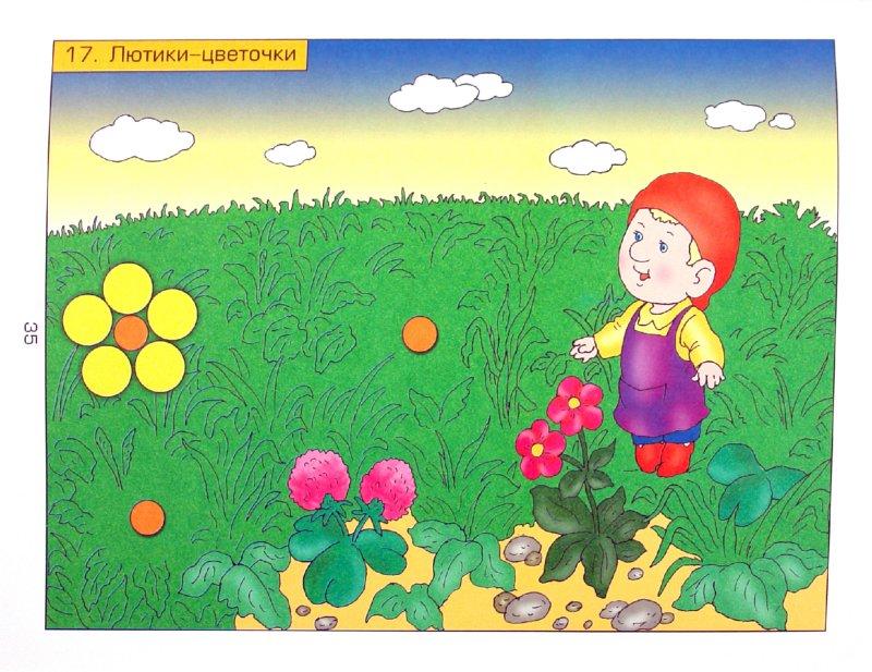 Иллюстрация 1 из 7 для Аппликация.Раздаточный материал для детей. В 3-х частях. Часть 1 (3-4 года). ФГОС - Ирина Маслова | Лабиринт - книги. Источник: Лабиринт