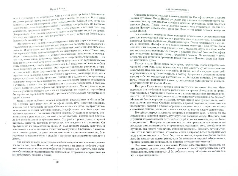 Иллюстрация 1 из 35 для Путь к гармонии - Ирвин Ялом | Лабиринт - книги. Источник: Лабиринт