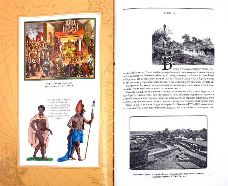 Иллюстрация 1 из 28 для Васко да Гама. Путешествия в Индию - Гама да | Лабиринт - книги. Источник: Лабиринт