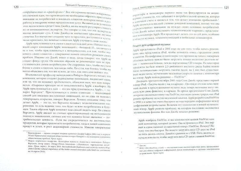 Иллюстрация 1 из 21 для Правила Джобса. Универсальные принципы успеха от основателя Apple - Кармин Галло | Лабиринт - книги. Источник: Лабиринт
