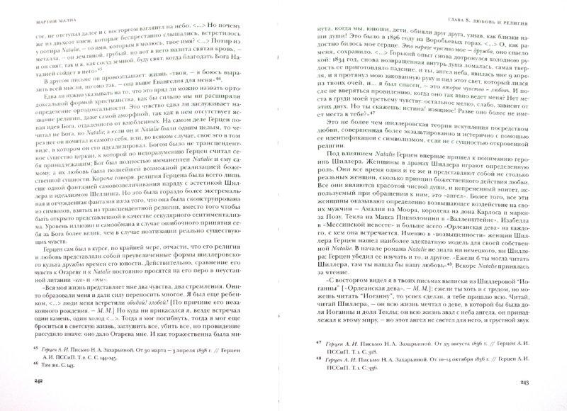 Иллюстрация 1 из 8 для Александр Герцен и происхождение русского социализма. 1812-1855 - Мартин Малиа | Лабиринт - книги. Источник: Лабиринт