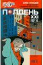 Журнал Полдень XXI век №04. Апрель 2011