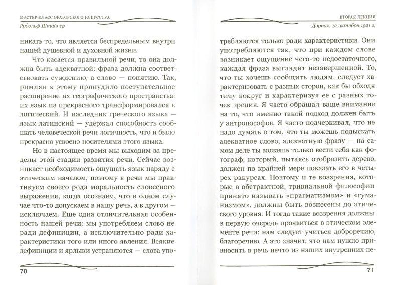 Иллюстрация 1 из 6 для Мастер-класс ораторского искусства - Рудольф Штайнер   Лабиринт - книги. Источник: Лабиринт