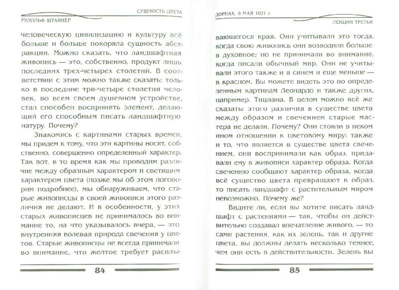 Иллюстрация 1 из 6 для Сущность цвета и тайна радуги - Рудольф Штайнер | Лабиринт - книги. Источник: Лабиринт