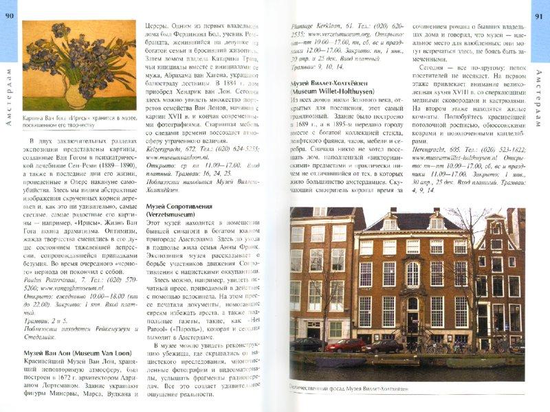 Иллюстрация 1 из 4 для Амстердам. Путеводитель - Кристофер Кэтлинг | Лабиринт - книги. Источник: Лабиринт