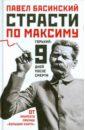 Басинский Павел Валерьевич Страсти по Максиму: Горький: девять дней после смерти