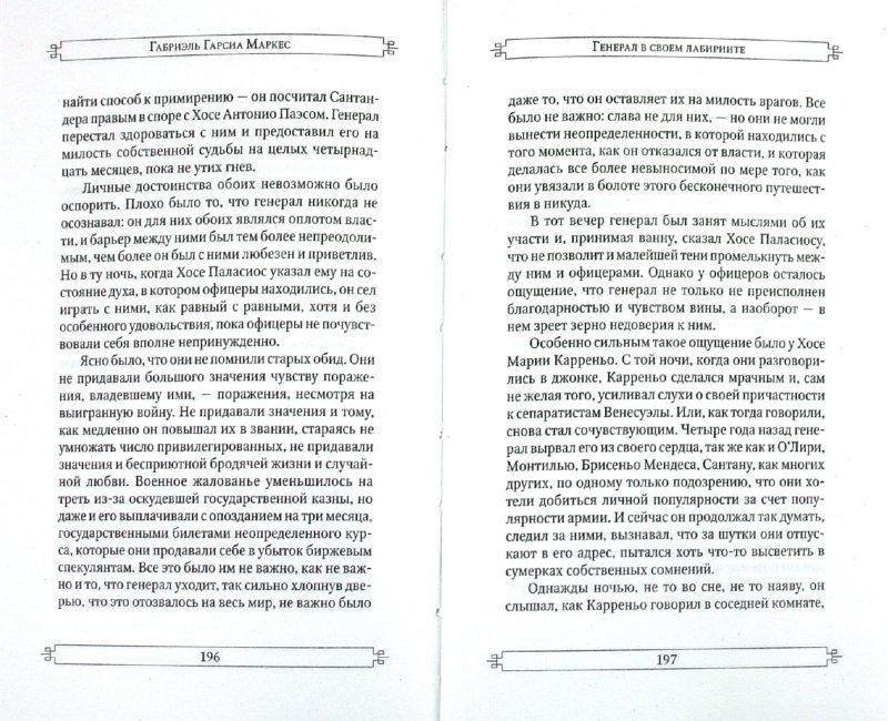 Иллюстрация 1 из 11 для Генерал в своем лабиринте - Маркес Гарсиа | Лабиринт - книги. Источник: Лабиринт