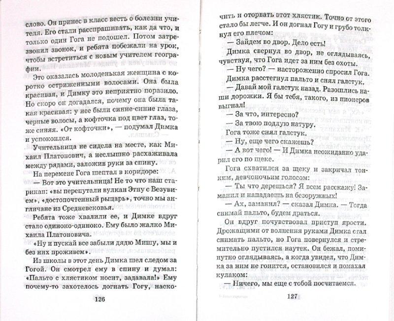 Иллюстрация 1 из 5 для Белые пароходы - Владимир Железников | Лабиринт - книги. Источник: Лабиринт