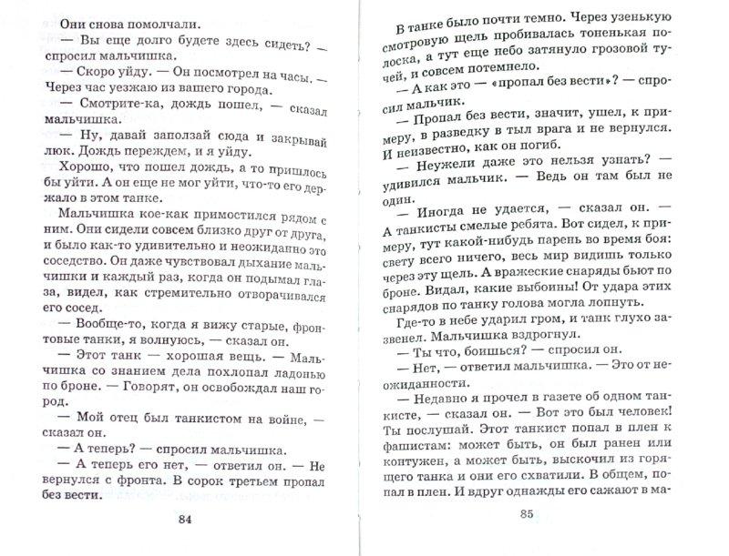 Иллюстрация 1 из 26 для Белые пароходы - Владимир Железников | Лабиринт - книги. Источник: Лабиринт