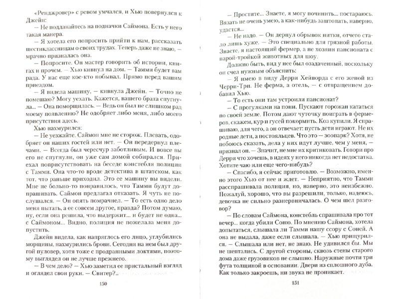 Иллюстрация 1 из 19 для Под камнем сим - Энн Грэнджер   Лабиринт - книги. Источник: Лабиринт