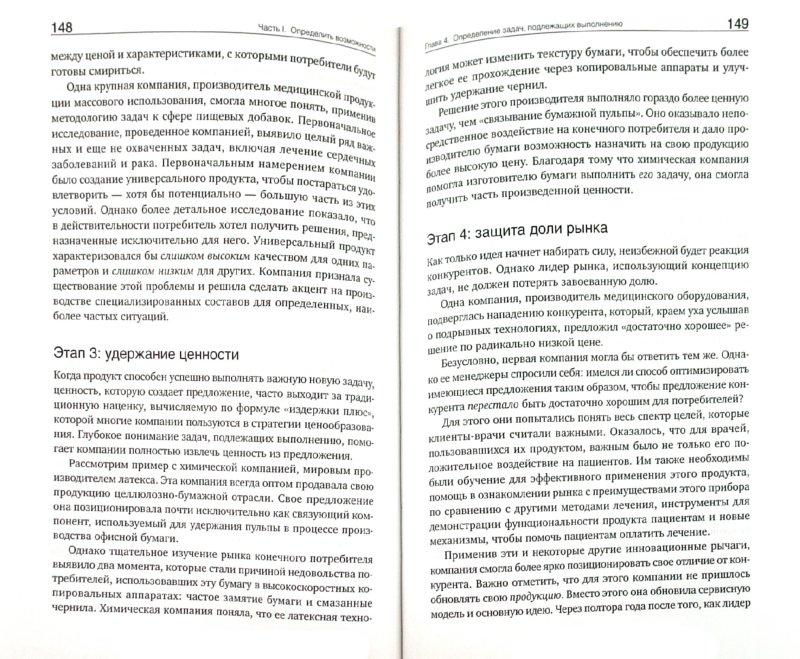 Иллюстрация 1 из 10 для Руководство инноватора. Как выйти на новых потребителей за счет упрощения и удешевления продукта - Энтони, Джонсон, Синфилд, Олтман | Лабиринт - книги. Источник: Лабиринт