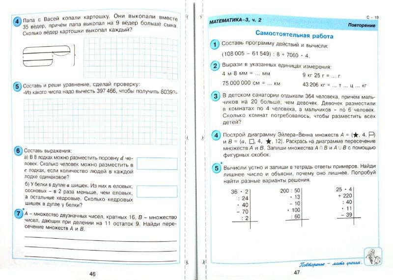 Страница 67 решения и ответы к учебнику математики 3 класса.