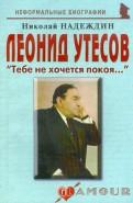 Леонид Утесов. «Тебе не хочется покоя…»