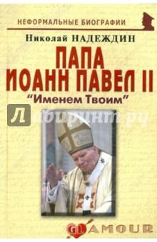 Папа Иоанн Павел II: «Именем Твоим»