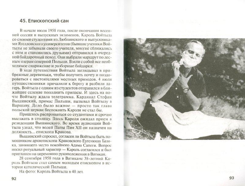 Иллюстрация 1 из 12 для Папа Иоанн Павел II: «Именем Твоим» - Николай Надеждин | Лабиринт - книги. Источник: Лабиринт