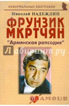 Фрунзик Мкртчян: «Армянская рапсодия»