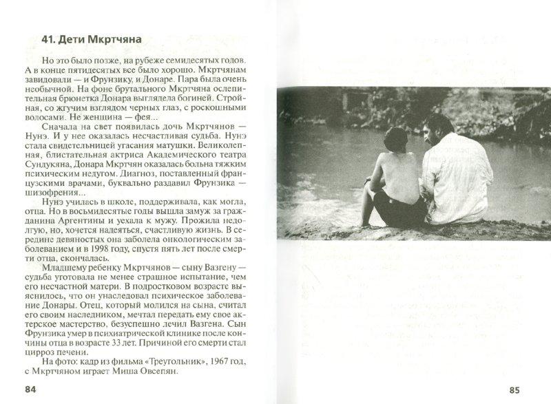 Иллюстрация 1 из 5 для Фрунзик Мкртчян: «Армянская рапсодия» - Николай Надеждин   Лабиринт - книги. Источник: Лабиринт